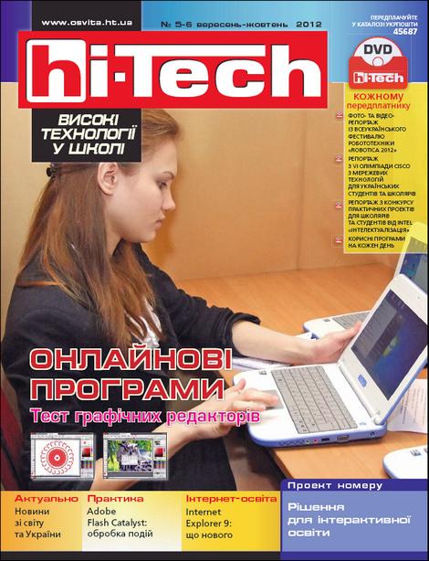«hi-Tech у школі» №5-6 2012