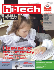 «hi-Tech у школі» №7 2011