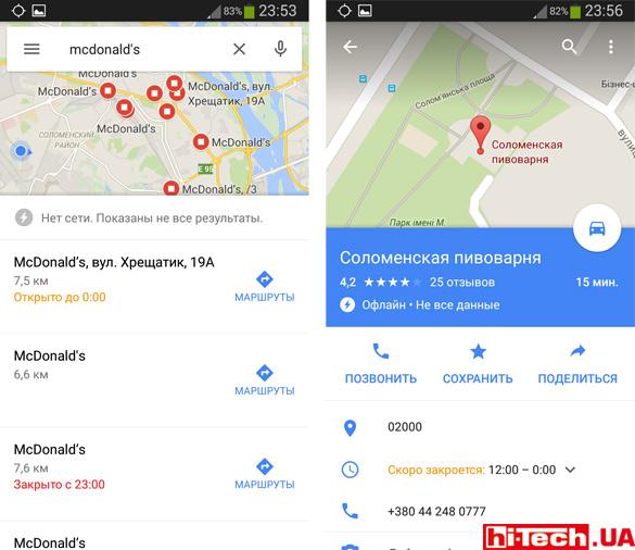 Без доступа в Интернет с приложением Google Maps можно не только производить адресный поиск или поиск POI, но также смотреть различную информацию об интересующих объектах и оценки пользователей