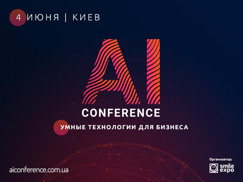 AI Conference 2019