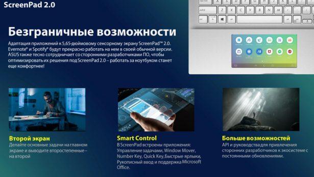 ASUS ScreenPad 2