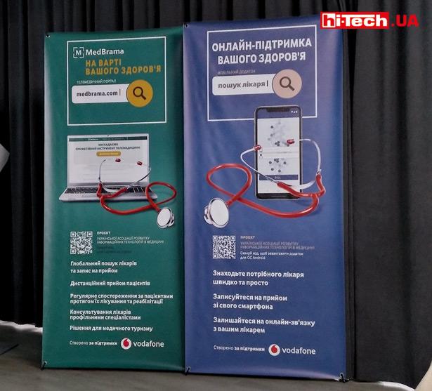 Презентация портала MedBrama и приложения «Поиск врача»