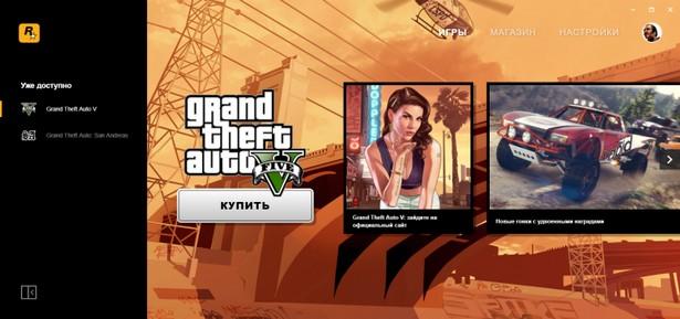 Rockstar Games game launcher