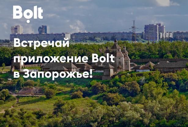Bolt_Запорожье