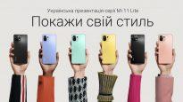 mi11lite series-ua