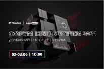 Форум кібербезпеки 2021_040621_750x500_ua